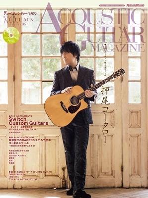 ACOUSTIC GUITAR MAGAZINE Vol.86 (2020年12月号) [MAGAZINE+CD]