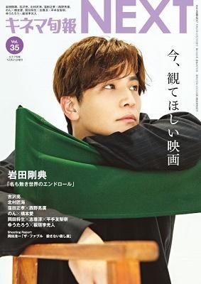 キネマ旬報 NEXT Vol.35[20726-12]