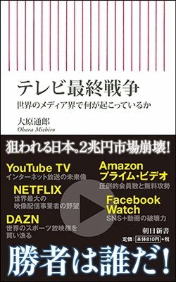 テレビ大崩壊 Book