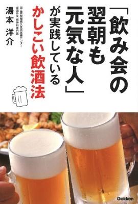 「飲み会の翌朝も元気な人」が実践しているかしこい飲酒法 Book