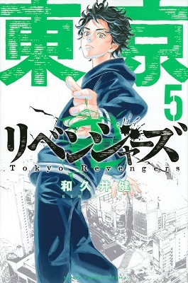 東京卍リベンジャーズ 5 COMIC
