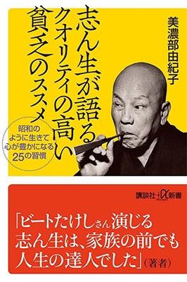 志ん生が語るクオリティの高い貧乏のススメ 昭和のように生きて心が豊かになる25の習慣 Book