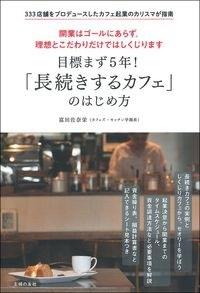 目標まず5年! 「長続きするカフェ」のはじめ方 Book