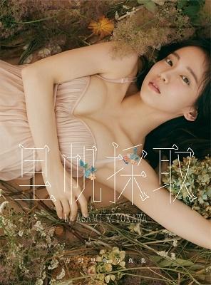 吉岡里帆写真集 『里帆採取 by Asami Kiyokawa』 Book