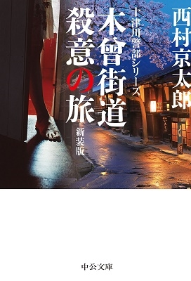 西村京太郎/木曽街道殺意の旅 新装版[9784122067394]