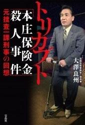 トリカブト 「本庄保険金殺人事件」元捜査一課刑事の回想 Book