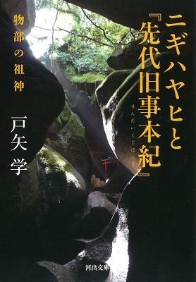 ニギハヤヒと『先代旧事本紀』 物部氏の祖神を探る Book
