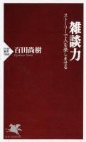 百田尚樹/雑談力 [9784569831794]