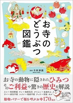 今井浄圓/お寺のどうぶつ図鑑[9784576201894]