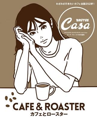 Casa BRUTUS特別編集 カフェとロースター Mook