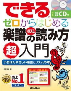 侘美秀俊/できる ゼロからはじめる楽譜&リズムの読み方 [BOOK+CD][9784845629794]