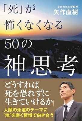 「死」が怖くなくなる50の神思考 Book