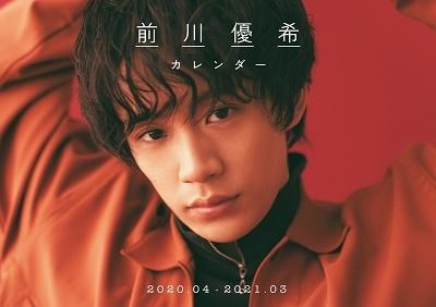 前川優希カレンダー2020.04-2021.03 Calendar