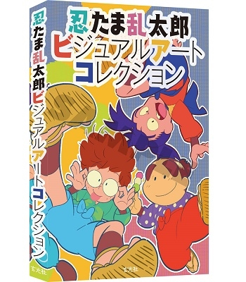 忍たま乱太郎 ビジュアルアートコレクション Book