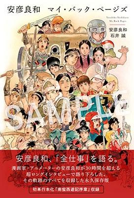 安彦良和 マイ・バック・ページズ Book
