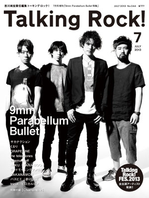 Talking Rock! 2013年 7月号増刊 9mm Parabellum Bullet特集[1666207]