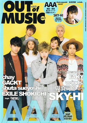 MUSIQ? SPECIAL OUT OF MUSIC Vol.45[05292-07]