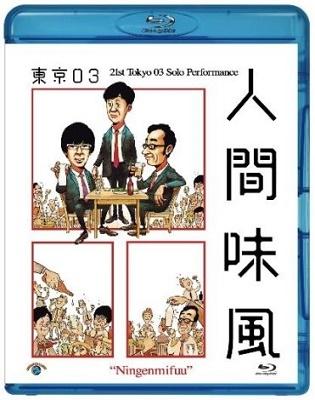 第21回東京03単独公演 人間味風 Blu-ray Disc