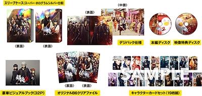 銀魂2 掟は破るためにこそある プレミアム・エディション<初回仕様版> DVD