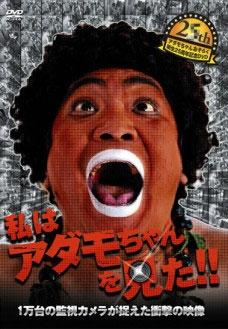 島崎俊郎/アダモちゃんおそらく誕生25周年記念DVD 1万台の監視カメラが捉えた衝撃の映像 私はアダモちゃんを見た!! [ENFD-7076]