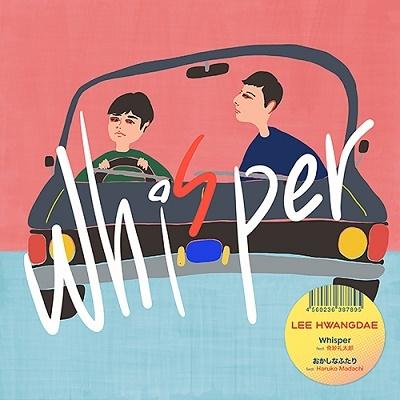 Whisper feat.奇妙礼太郎 / おかしなふたり feat.Haruko Madachi