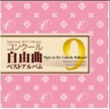 土気シビックウインドオーケストラ/コンクール自由曲ベストアルバム9 - 銀河鉄道の夜[FMCD-0009]