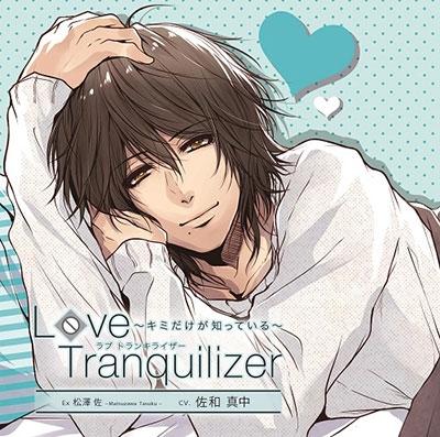 佐和真中/Love Tranquilizer ~キミだけが知っている~ Ex 松澤佐 [HKCS-0018]