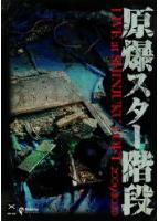 LIVE AT SHINJUKU LOFT 2009.10.10