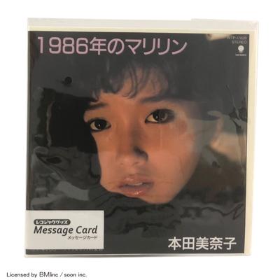 年 1986 本田 マリリン 美奈子 の