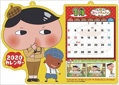 おしりたんてい カレンダー 2020 Calendar