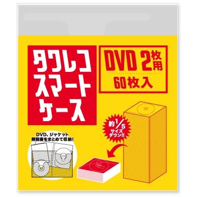 タワレコ スマートケース DVD2枚用 (60枚入り)