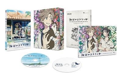 海辺のエトランゼ 豪華版 [DVD+CD]<数量限定生産版> DVD