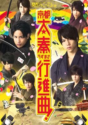関西ジャニーズJr.の京都太秦行進曲!<通常版> Blu-ray Disc