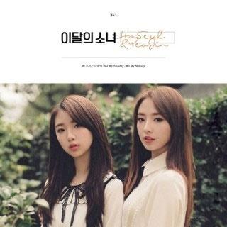 Ha Seul (Loona)/Ha Seul & Yeo Jin: 1st Single (Reissue)[D13319C]