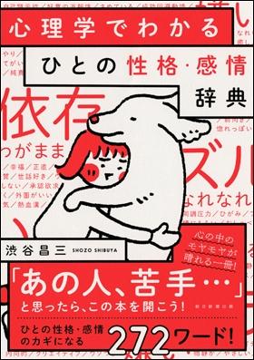 心理学でわかる ひとの性格・感情辞典 Book