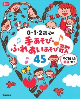 0・1・2歳児の手あそび・ふれあいあそび歌45 CD付き [BOOK+CD] Book