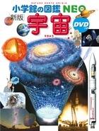 小学館の図鑑NEO〔新版〕 宇宙 DVDつき [BOOK+DVD] Book