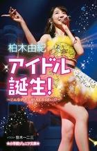 アイドル誕生! こんなわたしがAKB48に! ? Book
