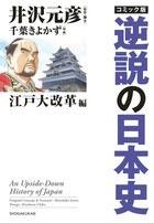 コミック版 逆説の日本史 江戸大改革編 Book