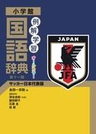 例解学習国語辞典 第十一版 サッカー日本代表版 Book