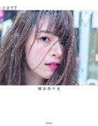 橋本奈々未写真集 2017 Book
