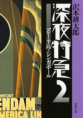 TOWER RECORDS ONLINEで買える「沢木耕太郎/深夜特急2 マレー半島・シンガポール[9784101235295]」の画像です。価格は605円になります。