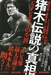 猪木伝説の真相 天才レスラーの生涯 Book