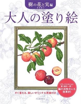 大人の塗り絵 樹の花と実編 【新装版】 Book