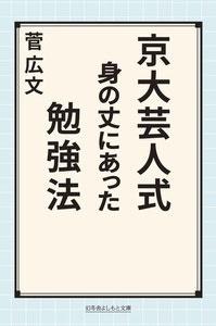 TOWER RECORDS ONLINEで買える「菅広文/京大芸人式 身の丈にあった勉強法[9784344430495]」の画像です。価格は605円になります。