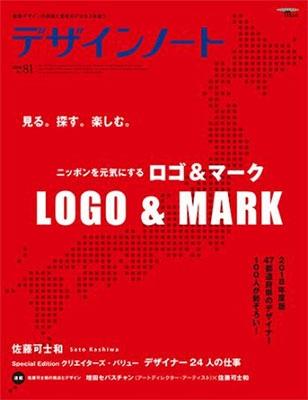 デザインノート No.81 Mook