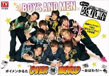 BOYS AND MEN/BOYS AND MEN×『ボイメンの試験に出ない英単語』 『ボイメンかるた OVER THE WORLD~おばわろ!~』 [9784863365995]