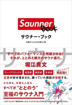 Saunner BOOK Book