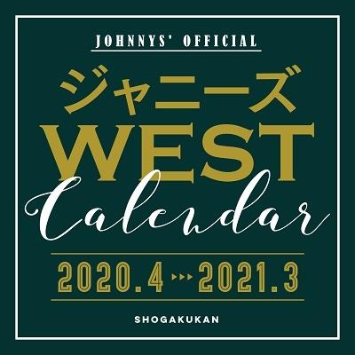 ジャニーズWEST カレンダー 2020.4→2021.3(ジャニーズ事務所公認) Calendar