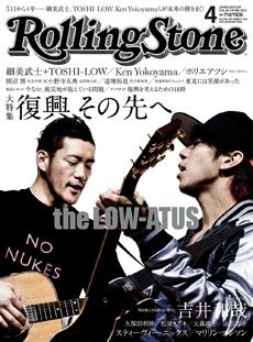 Rolling Stone 日本版 2015年4月号